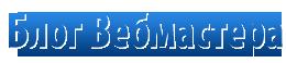 Блог вебмастера