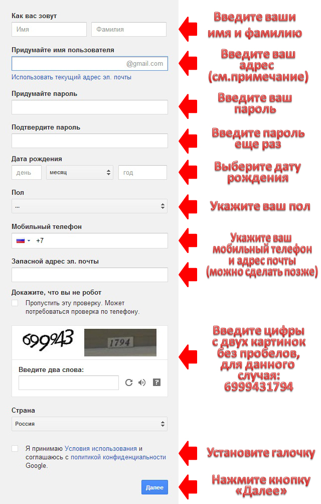 Как сделать электронную почту украина