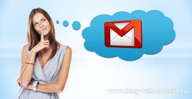 Как сделать электронную почту: пошагово в картинках
