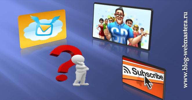 Сервисы рассылок – какой выбрать?