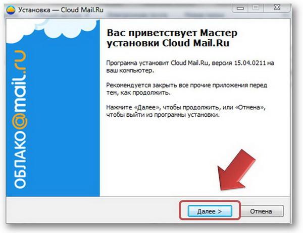 kak-polzovatsya-oblakom-11