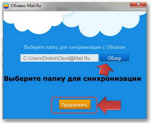 kak-polzovatsya-oblakom-19