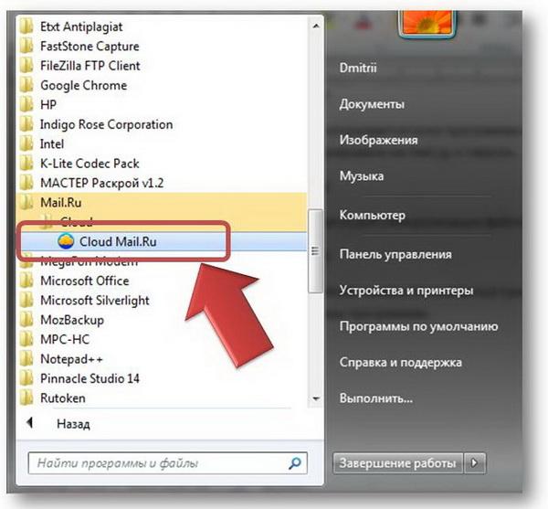 kak-polzovatsya-oblakom-20