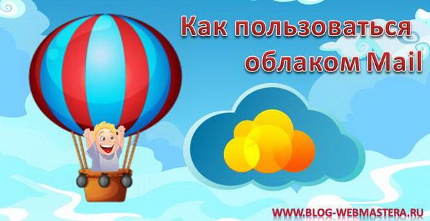 kak-polzovatsya-oblakom