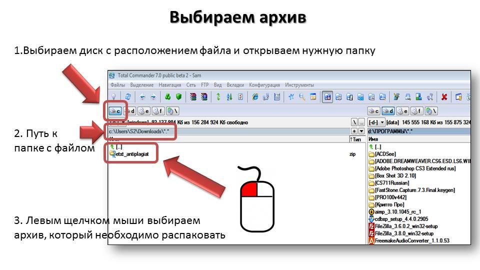 kak-razarhivirovat-fajl-4