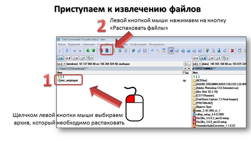 kak-razarhivirovat-fajl-6