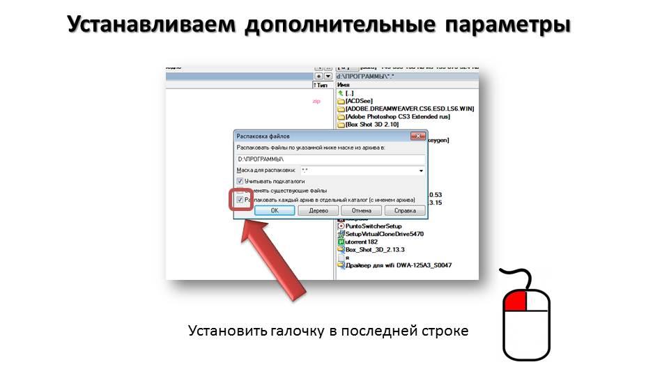 kak-razarhivirovat-fajl-7