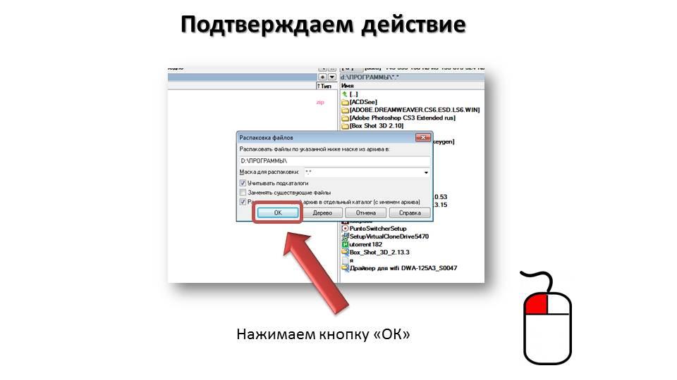 kak-razarhivirovat-fajl-8