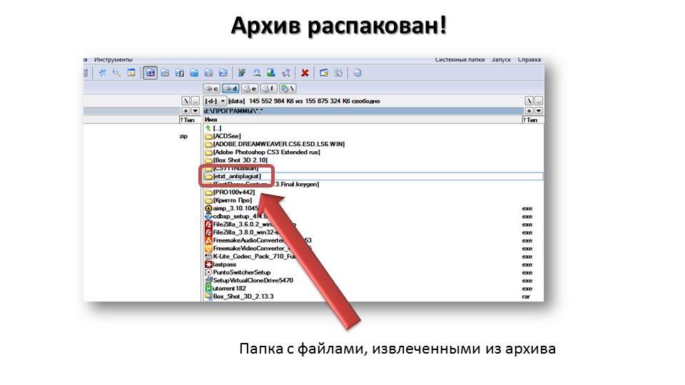 kak-razarhivirovat-fajl-9