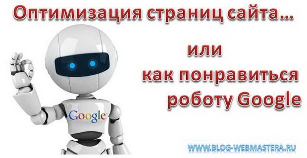 Об оптимизации страниц сайта под Google