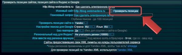 pozitsii-sajta-v-poiskovikah-2