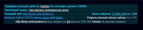 pozitsii-sajta-v-poiskovikah-3
