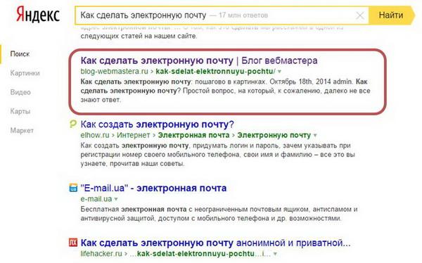 pozitsii-sajta-v-poiskovikah-4