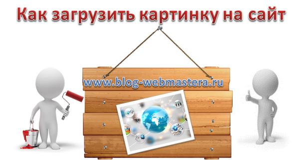 zagruzit-kartinku-na-sajt