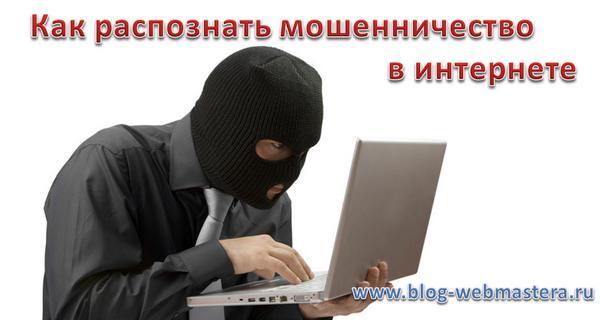 Как распознать мошенничество в интернете