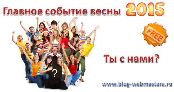 glavnoe_sobytie_2015_zarabotok_v_internete
