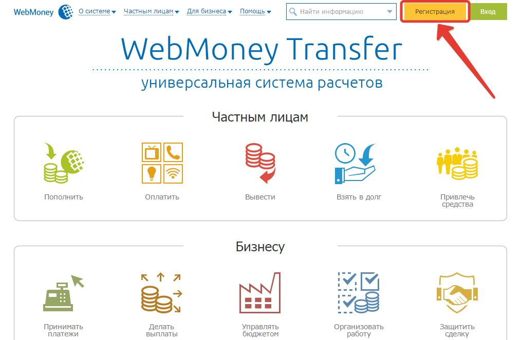 kak-otkryt-koshelek-webmoney-1