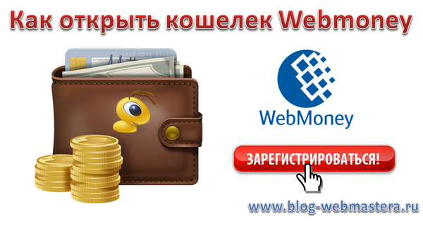 kak-otkryt-koshelek-webmoney