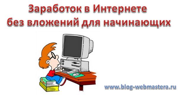 zarabotok-v internete-bez-vlozhenij-dlja-nachinajushhih