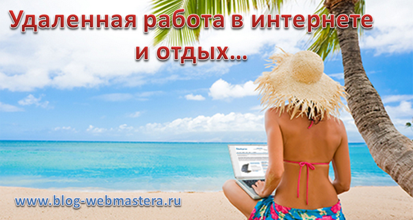 udalennaya-rabota-v-internete