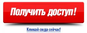 Knopka-Poluchit-dostup