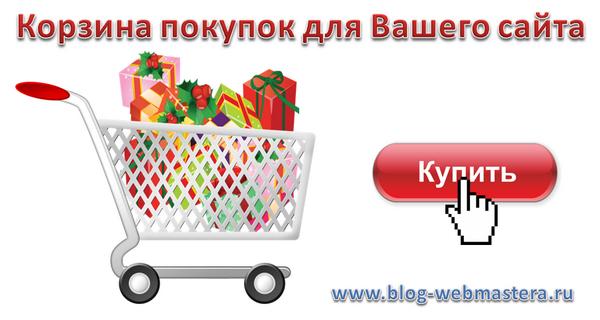 korzina_pokupok_dlya_vashego_saita