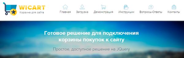 korzina_porupok_dlya_saita_1