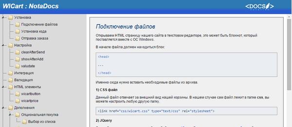 korzina_porupok_dlya_saita_2