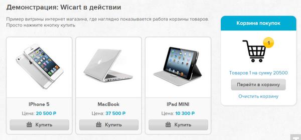 korzina_porupok_dlya_saita_3