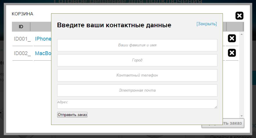 korzina_porupok_dlya_saita_5