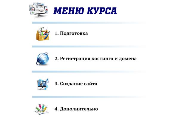 besplatniy-videokurs-1