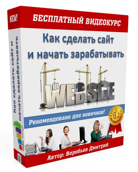 kak-sdelat-sajt-i-nachat-zarabatyvat