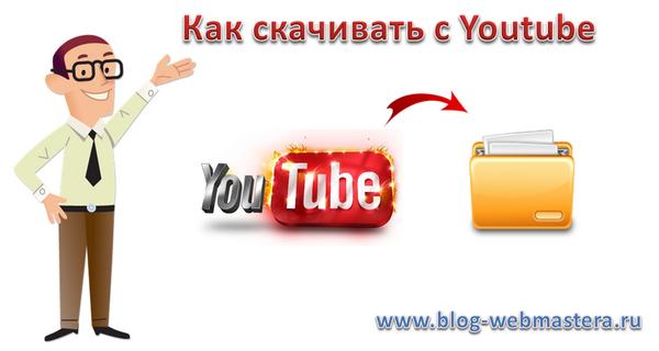 как скачать с youtube без программ