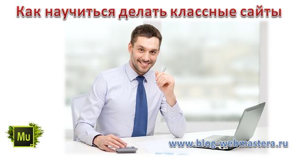 kak-nauchitsya-sozdavat-sajty