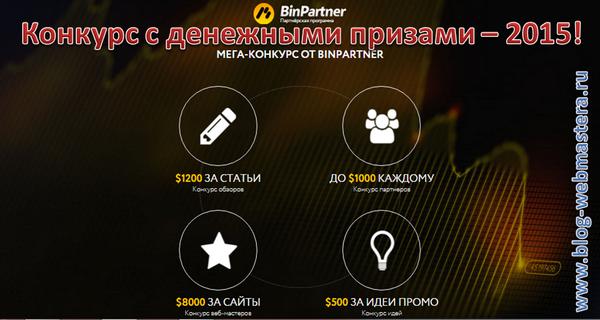 Конкурс с денежными призами – новинка 2015!