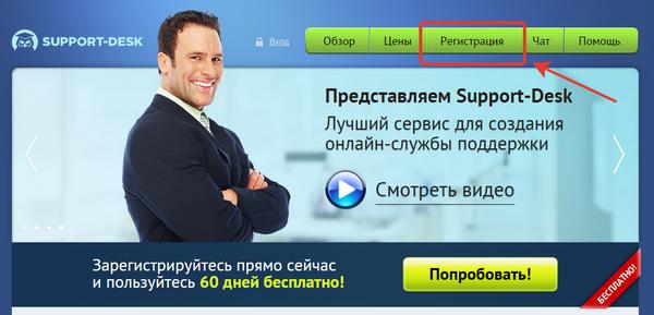 Бесплатная служба поддержки для сайта