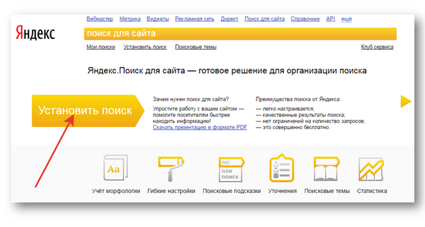 Поиск от Яндекс для сайта и блога - 1