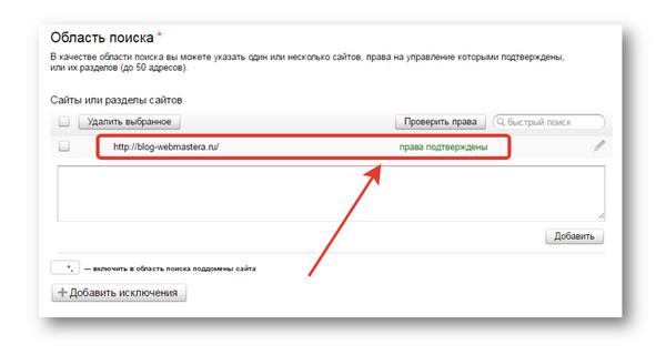 Поиск от Яндекс для сайта и блога - 3
