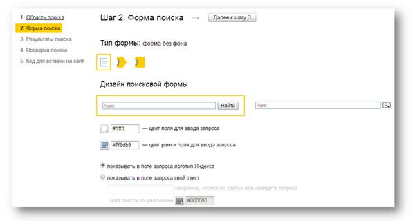 Поиск от Яндекс для сайта и блога - 4