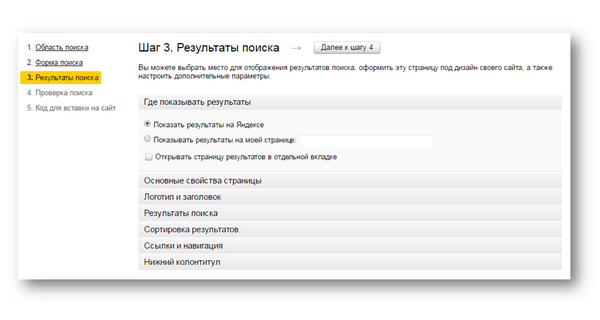 Поиск от Яндекс для сайта и блога - 5