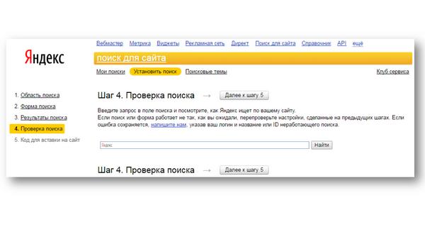 Поиск от Яндекс для сайта и блога - 6