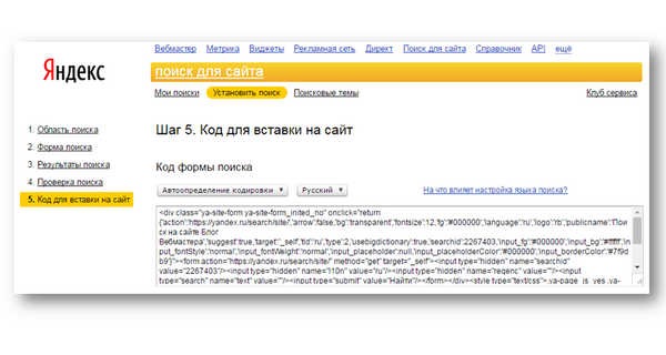 Поиск от Яндекс для сайта и блога - 7