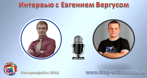 Интервью с Евгением Вергусом