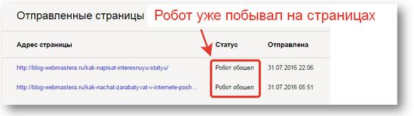 Как ускорить индексацию сайта-3
