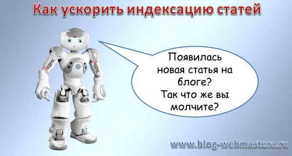 Как ускорить индексацию сайта в поисковой сети Яндекс