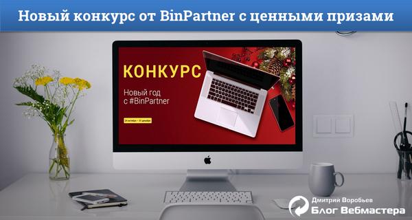 Новый конкурс от BinPartner