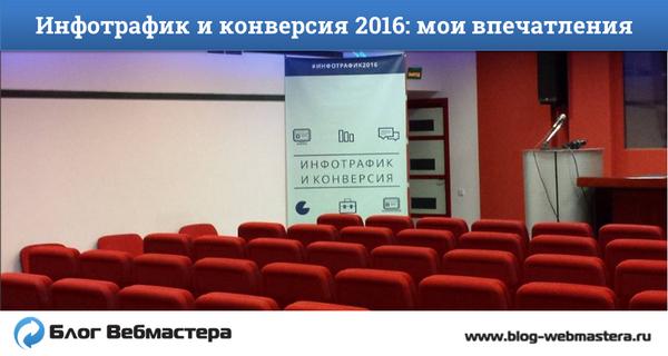 Инфотрафик и конверсия 2016
