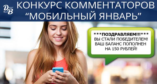 Конкурс комментаторов Мобильный январь