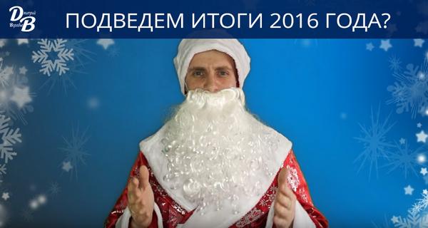 Подведем итоги уходящего 2016 года