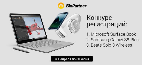 Два конкурса от BinPartner-1